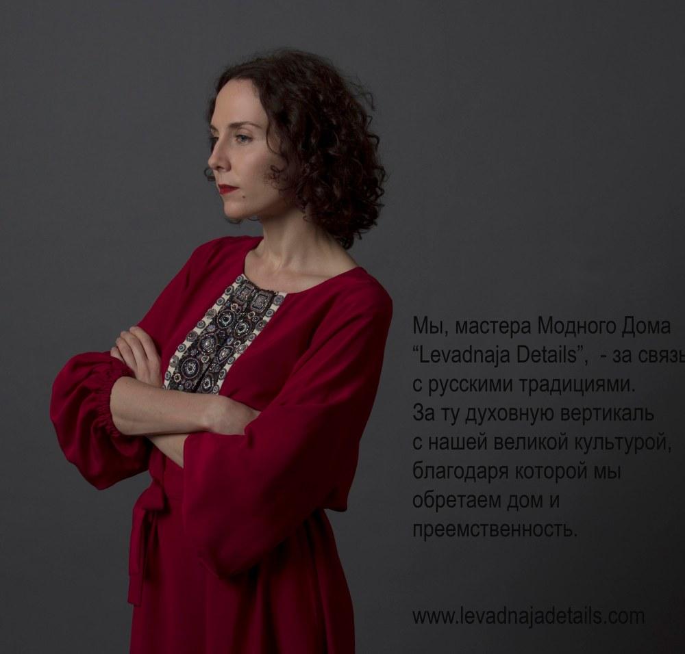 Светлана Левадная