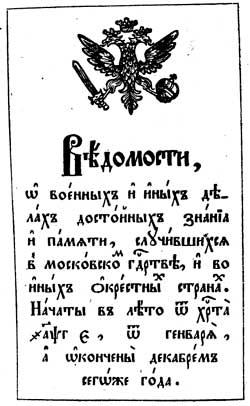 """""""Ведомости"""" Петра Великого"""