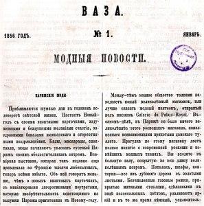 журнал ваза сафонова