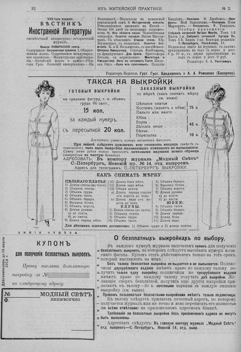 modny_svet_1912_2_1
