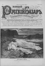 """Новый русский базар""1882 год"