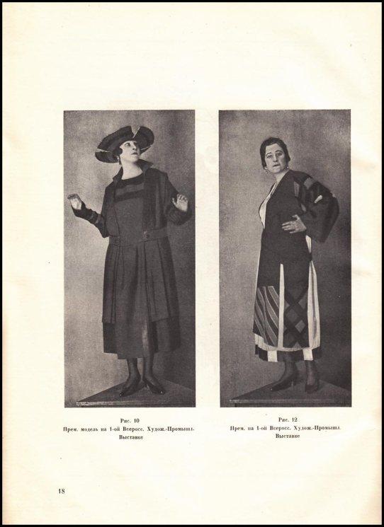 """""""Ателье"""". 1923 г."""