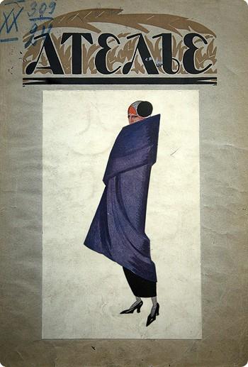 """""""Ателье"""" 1923 г."""